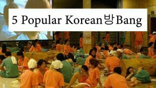 5 Popular Korean 방 Bang 6