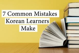 7 Common Mistakes Korean Language Learners Make 7