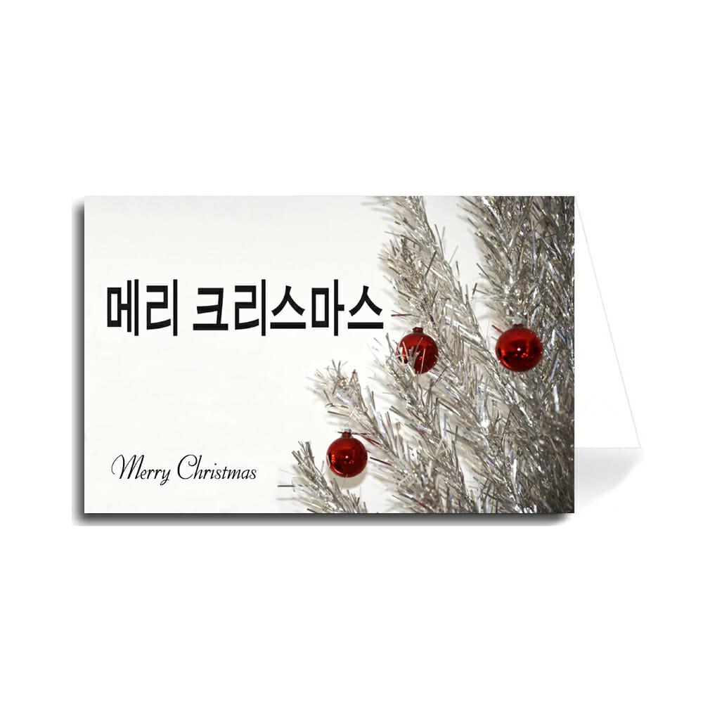 How Does South Korea Celebrate Christmas? 7