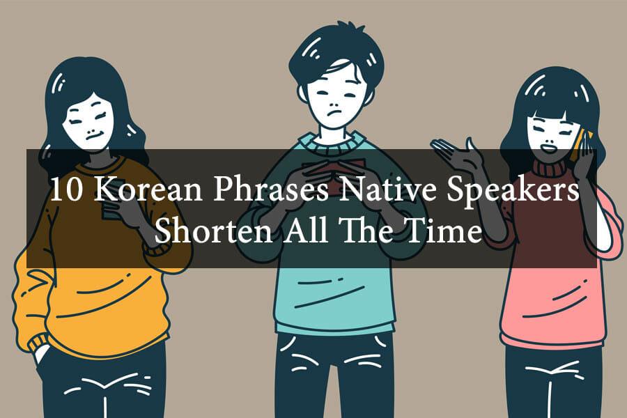 10 Korean Phrases Native Speakers Shorten All The Time 10