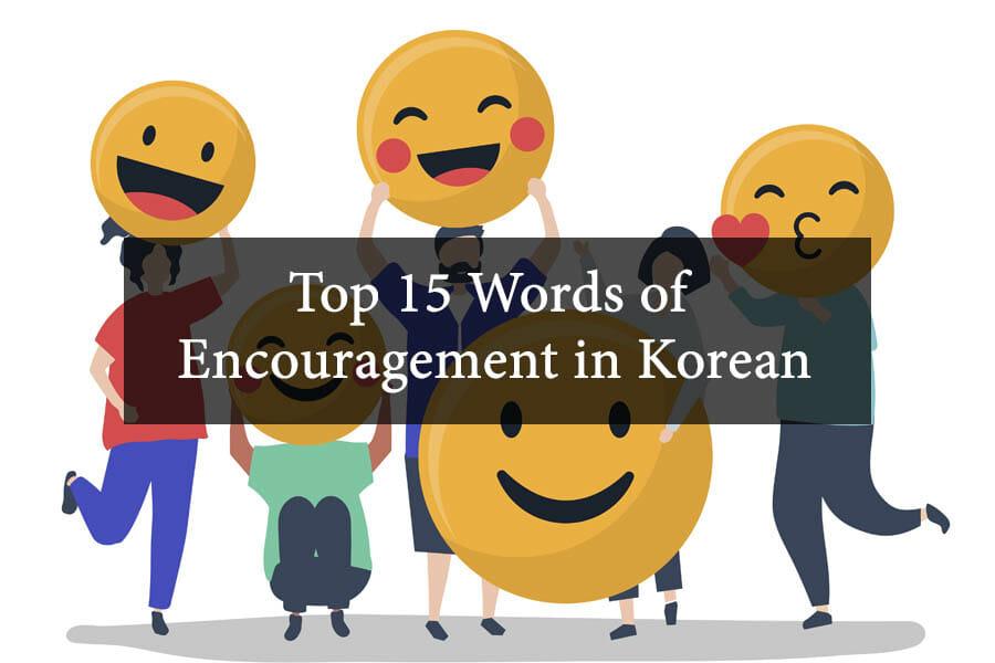 Top 15 Words of Encouragement in Korean 11