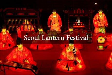 서울 등 축제 Seoul Lantern Festival 2