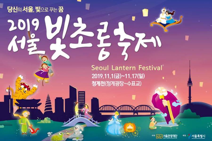 서울 등 축제 Seoul Lantern Festival 12