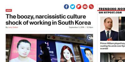 Korean Work Culture 2