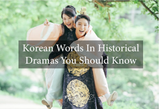Korean Words In Historical Dramas You Should Know 10