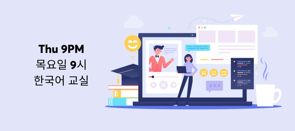 Thu 9PM 목요일 9시 한국어 교실 1