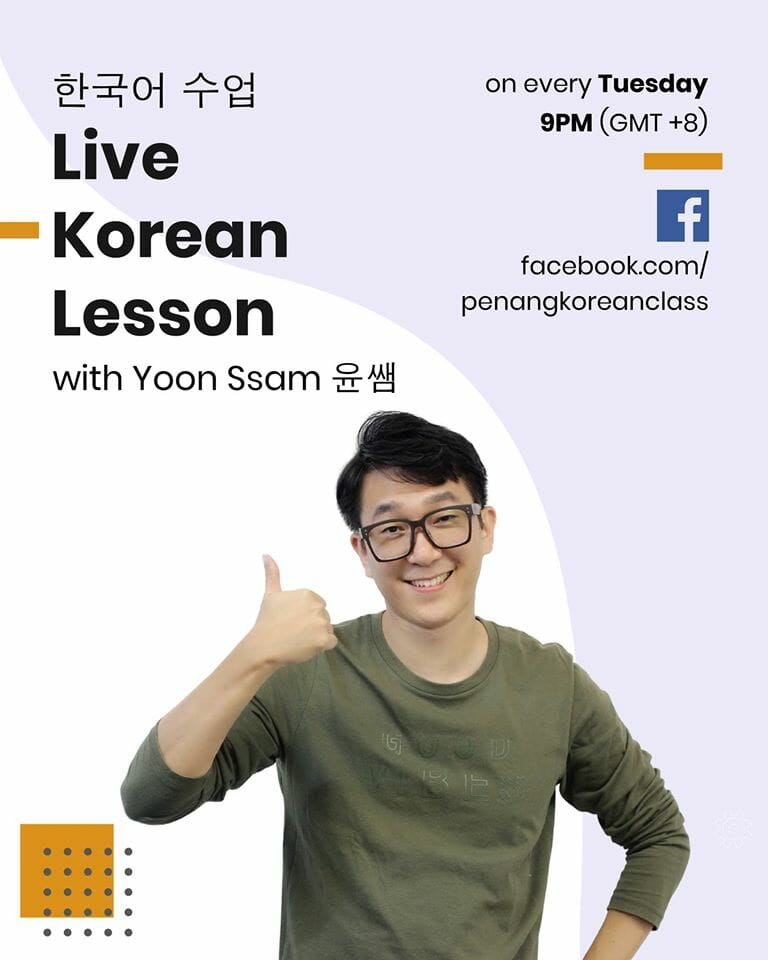 Learning From Home With Yoon Ssam 1