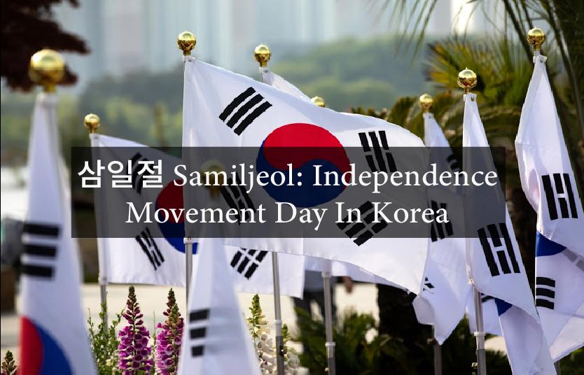 삼일절 Samiljeol: Independence Movement Day In Korea