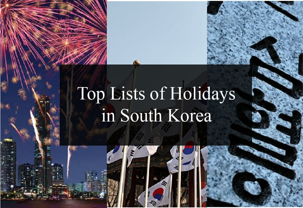 (2020) Top Lists of Holidays in South Korea 3