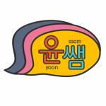 Group logo of 윤쌤 한국어 교실: 목요일 7PM