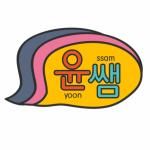 Group logo of 윤쌤 한국어 교실: 화요일 9PM